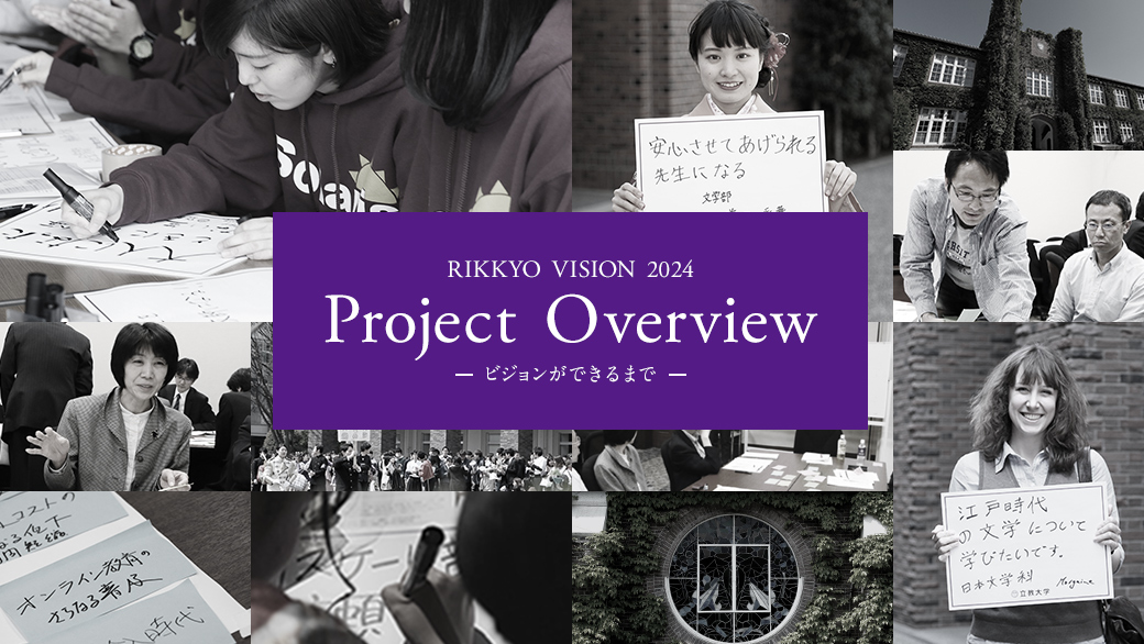 RIKKYO VISION 2024 Project Overview -ビジョンができるまで-