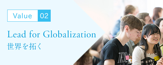Value02 Lead for Globalization 世界を拓く